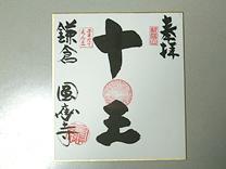 円応寺からの色紙
