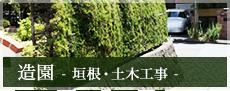 造園-垣根・土木工事-